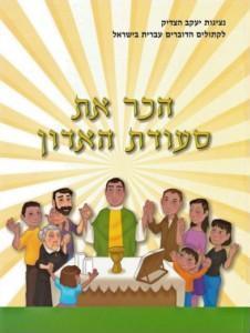 A Gerusalemme una realtà ecclesiale unica al mondo